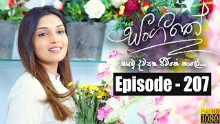 Sangeethe | Episode 207 26th November 2019 Thumbnail