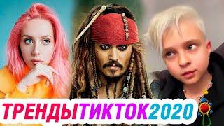 ТРЕНДЫ ТИК ТОК 2020 – ЭТИ ПЕСНИ ИЩУТ ВСЕ