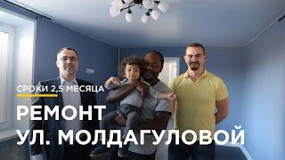 РЕМОНТ ВСЕЙ КВАРТИРЫ ЗА 75 ДНЕЙ / ОТЗЫВ КЛИЕНТА