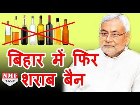 HC के फैसले के बाद Nitish Govt. का नया Law, Bihar में फिर Liquor Ban