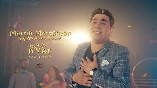 Martin Mkrtchyan - Nver