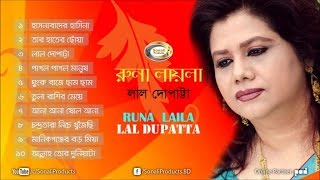 Lal Dupatta | লাল দোপাট্টা | Runa Laila | Full Audio Album | Sonali Products