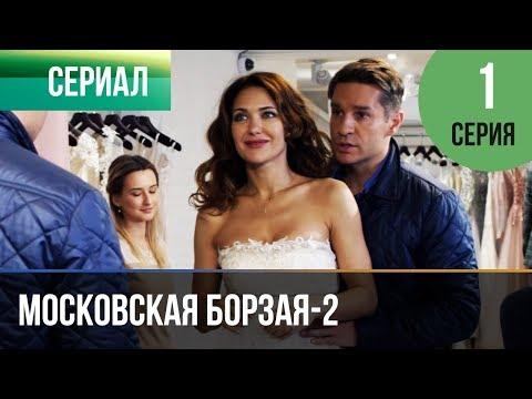 Смотреть московская борзая 21 серия