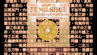 道教 道德經第五十六章 純野静流 検索動画 22