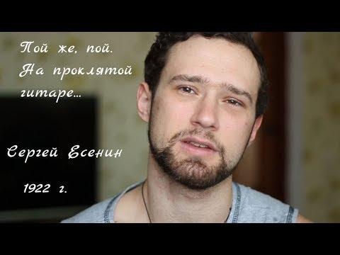 Сергей Есенин - Пой же, пой. На проклятой гитаре...