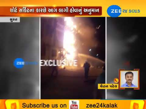 Short circuit sparks fire in Wonderful School in Surat - Zee 24 Kalak