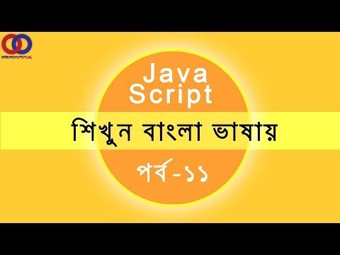 JavaScript Tutorial For Beginners Bangla Tutorial 2018  Part 11