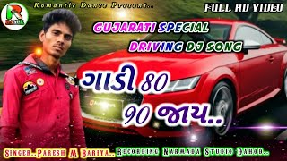 Gujarati Special Driving New DJ Song !! Gadi 80 90 Jaay Paresh M Bariya !!Stylish Vlog Tip HDVideo