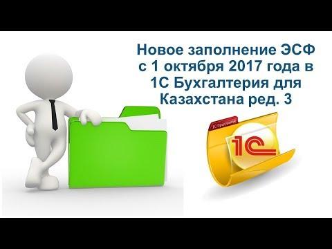 Новое заполнение ЭСФ с 1 октября 2017 в 1С Бухгалтерия для Казахстана ред 3