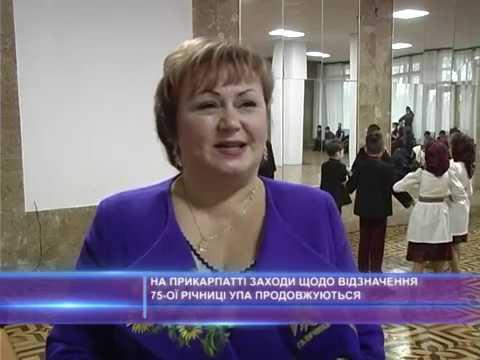 На Прикарпатті заходи щодо відзначення 75-ої річниці УПА продовжуються