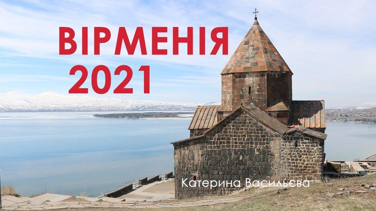 Вiрменiя 2021