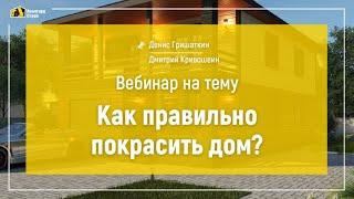 Вебинар Авангард Строй   Как правильно покрасить дом?