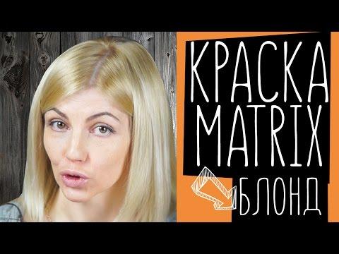 MATRIX Матрикс косметика Матрикс краска для волос