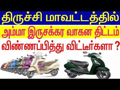 Tamilnadu Amma two wheeler scheme 2019
