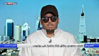 محمد سعد كفيف سعودي يبرع في كوميديا يوتيوب