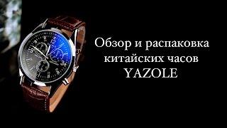 Обзор и распаковка китайских часов Yazole