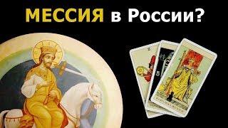 Родилась ли Мессия в России и живет ли в России сейчас? Гадание на картах Таро