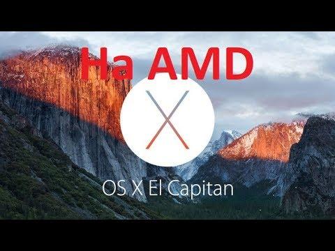 Mac OS X 10.11.6  El Capitan на AMD