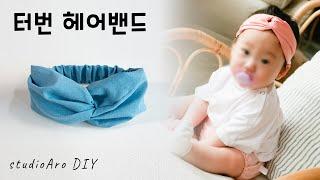 [쏘잉] 아기 터번 헤어밴드 만들기 (도안 : 신생아~…