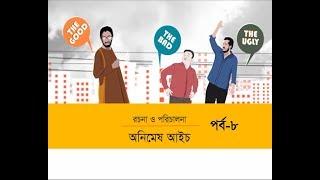 The Good The Bad And The Ugly   Jayanta Chattopadhyay, Ezazul Islam, Faruk Ahmed   Part-08   2018