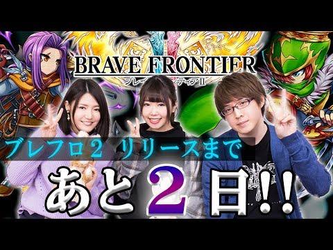 ブレフロ2リリースまで、あと2日!! 【カウントダウン】