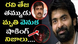 Shocking demise of top hero Ravi teja brother actor bharath raju in road accident|breaking news