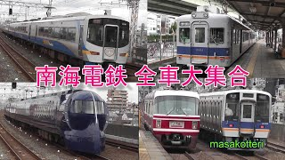南海電車 全車大集合(Nankai Electric Railway All Stars)2016年10月8日他撮影