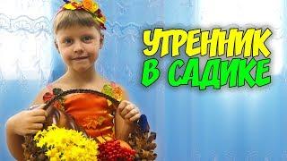 ВЛОГ Утренник в садике Маша в главной роли Праздник осени