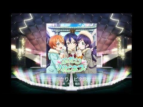 『ふたりハピネス』(Futari Happiness)【Master FC】Love Live! School Idol Festival