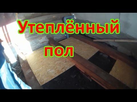Как утеплить пол на даче в деревянном частном доме