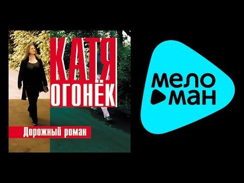 Клип Катя Огонек - Дорожный роман