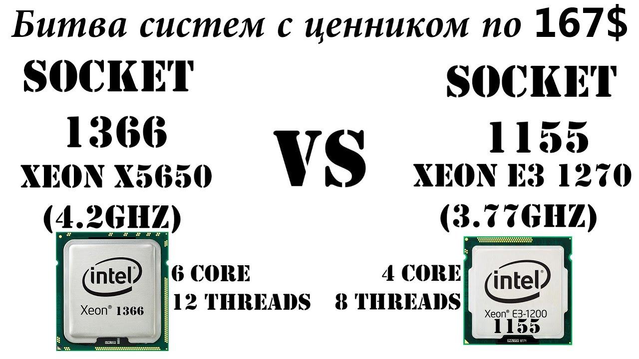 Битва за жизнь. Сокет 1366 vs 1155. Xeon X5650 против E3 1270. Что выгоднее для игр и работы?