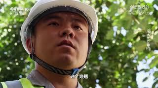 《创新进行时》 20200610 治水大行动(六)| CCTV科教