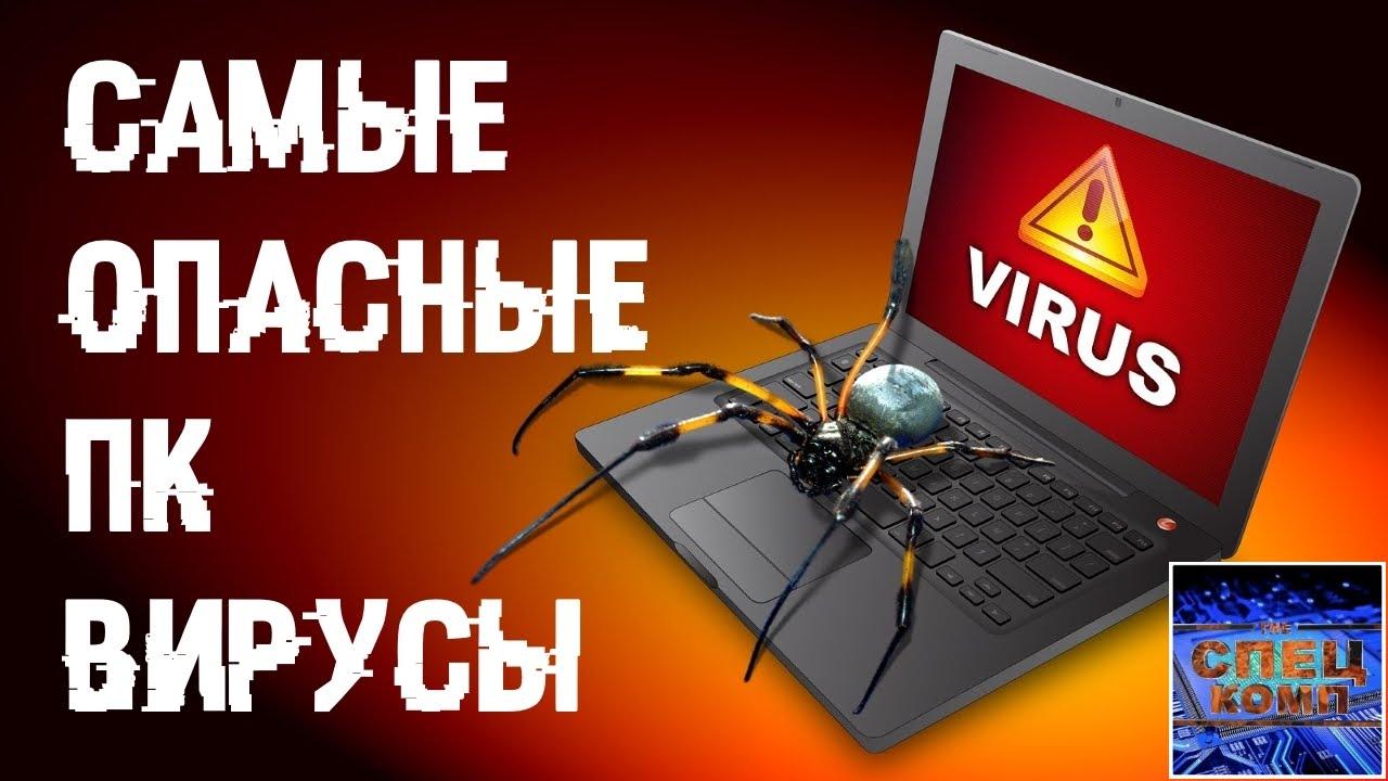 САМЫЕ ОПАСНЫЕ компьютерные вирусы, мой ТОП - YouTube