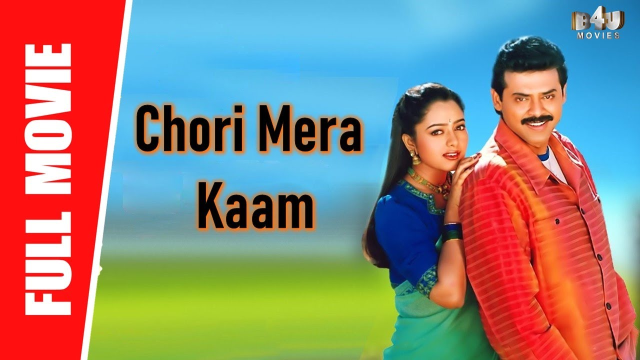 Chori Mera Kaam - New Full Hindi Dubbed Movie | Venkatesh, Soundarya, Abbas | Full HD