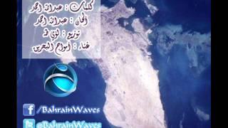 أمواج البحرين على ارضج