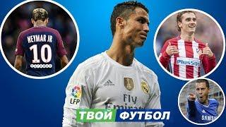 РОНАЛДУ скоро уйдёт из Реал Мадрид. КТО заменит КРИШТИАНУ в Реале? Неймар, Салах, Иско или кто?