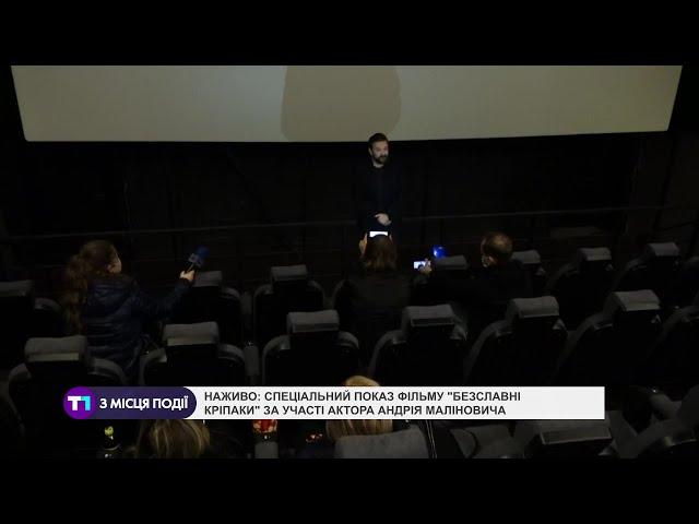 НАЖИВО | Спеціальний показ фільму