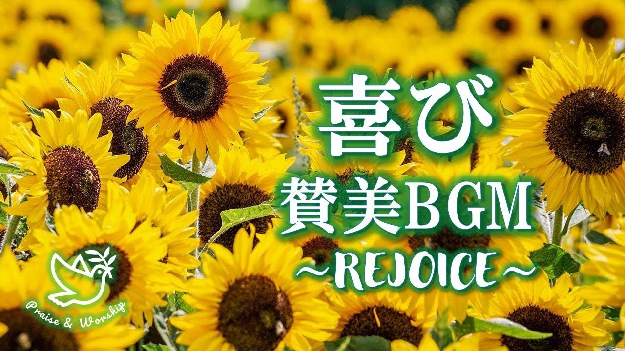 【ヒーリング】喜び賛美歌・聖歌BGM ~REJOICE~