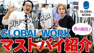 神コスパ!「GLOBAL WORK」オススメアイテムを使ったコーディネートをメンズ&レディースで一挙紹介!【山本あきこさんコラボ前編】