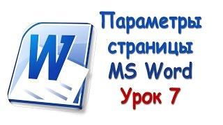 Параметры страницы Word. Урок 7