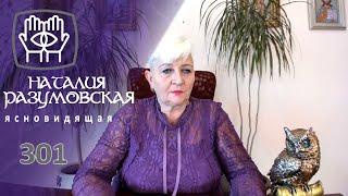 !Скорпион,Весы и Стрелец! Тайная молитва каждому знаку.Совет ЭКСТРАСЕНСА Наталии Разумовской.
