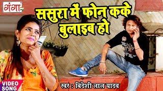 2018 HD Video Bideshi Lal Yadav का सुपरहिट गीत - ससुरा में फोन कके बुलाइब हो - Bhojpuri Video Song