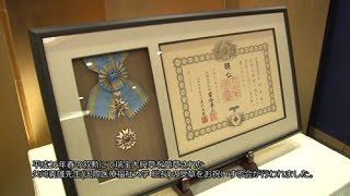 矢﨑義雄先生 瑞宝大綬章受章をお祝いする会