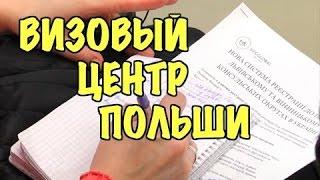 Процедура подачи документов в визовый центр Польши
