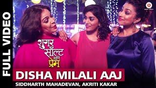 Disha Milali Aaj - Sugar Salt Ani Prem | Sonali Kulkarni, Kranti Redkar & Shilpa Tulaskar