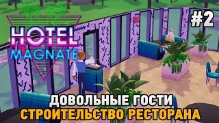 Hotel Magnate 2 Строительство ресторана довольные гости
