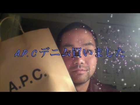 APC デニム買いました