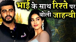 Jhanvi Kapoor First Time Speaks About Her Relation With Arjun Kapoor