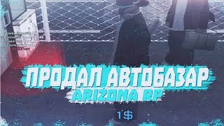 ПРОДАЛ АВТОБАЗАР ЗА 1 БАКС RED-ROCK | ARIZONA RP